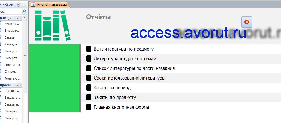 Готовая курсовая база данных Access «Учёт литературы по предметам и темам»