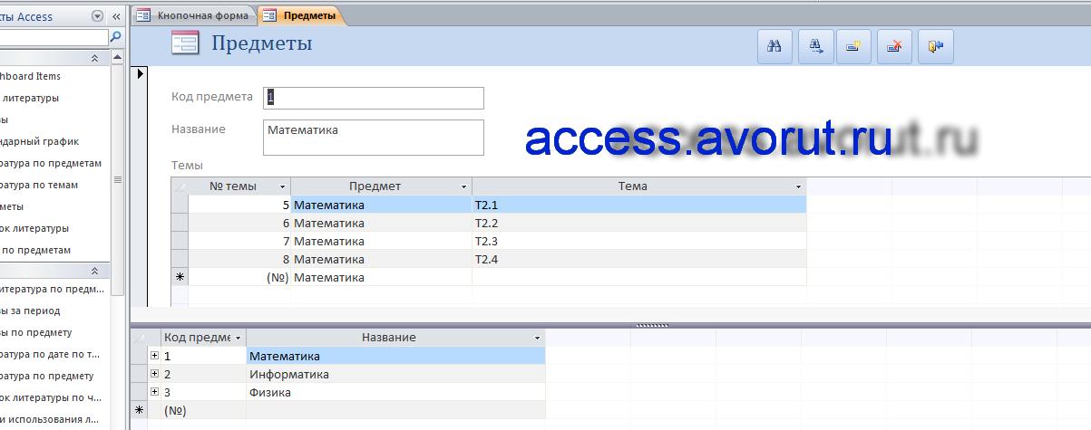Пример базы данных Access «Учёт литературы по предметам и темам»