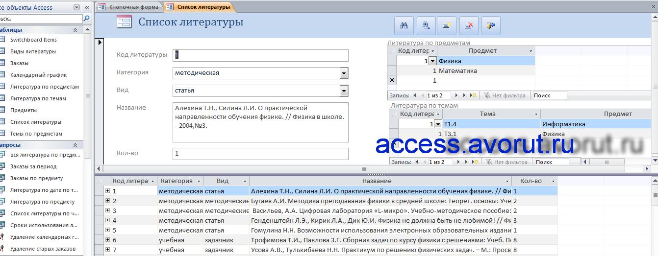 Готовая база данных Access 2007 «Учёт литературы по предметам и темам»