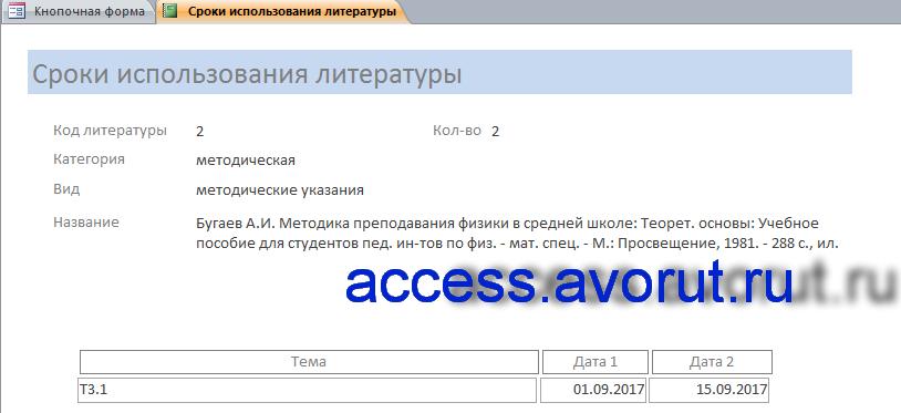 Access «Учёт литературы по предметам и темам» бд для курсовой