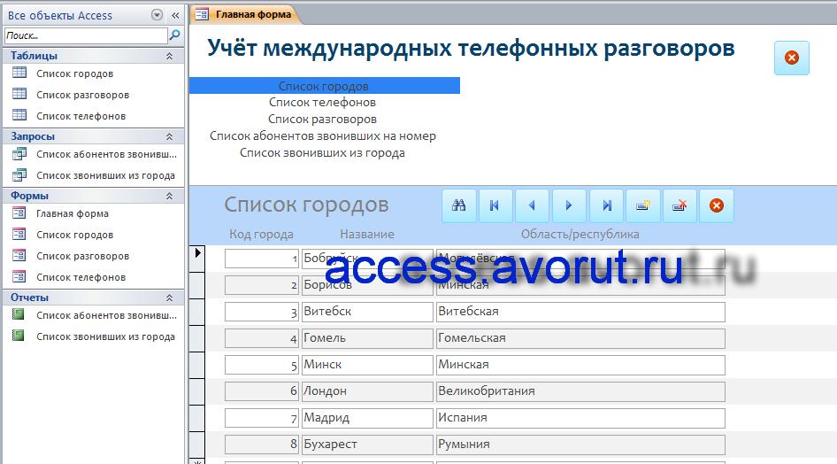 Скачать базу данных access Учёт международных телефонных разговоров. Главная форма с формой «Список городов»