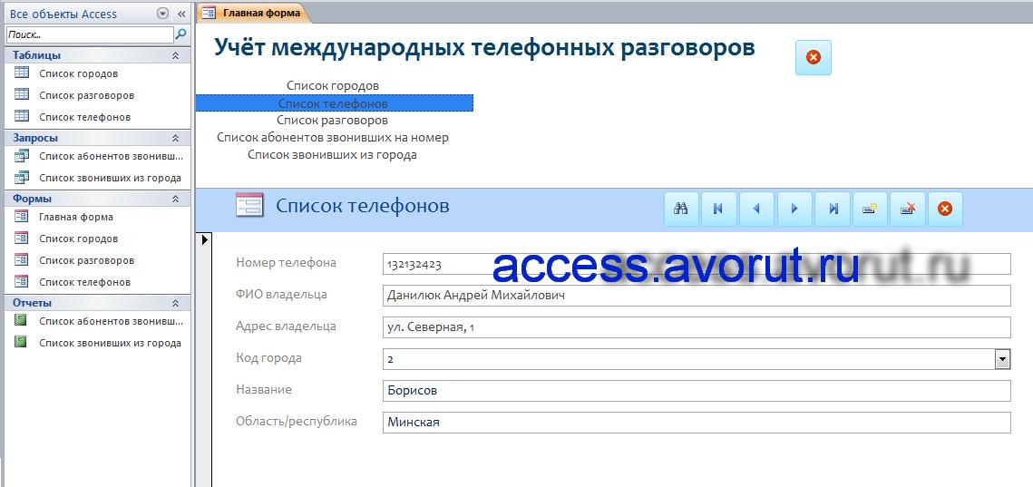 Пример базы данных access «Учёт международных телефонных разговоров». Главная форма с формой «Список телефонов»