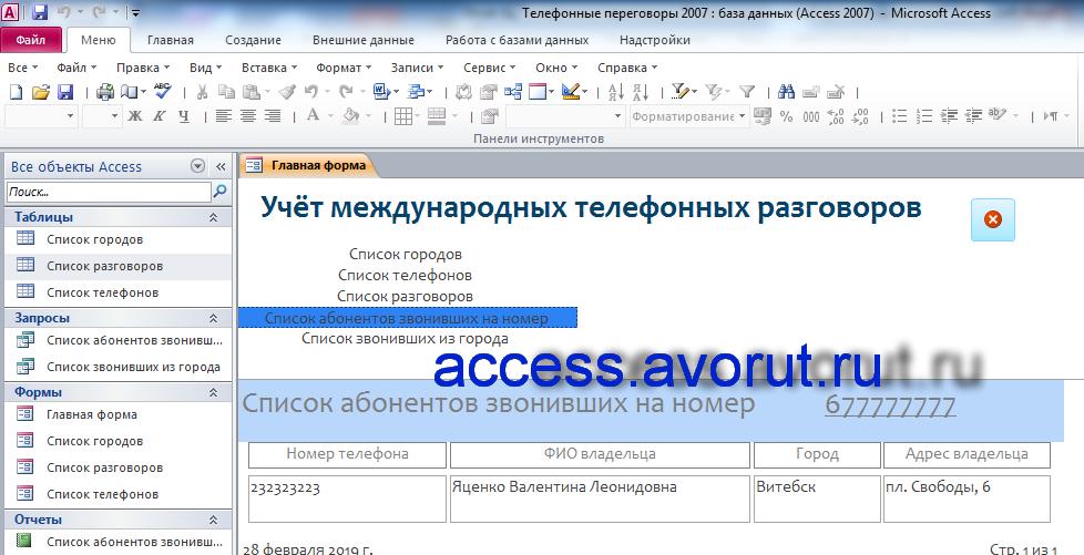 Готовая бд access «Учёт международных телефонных разговоров». Главная форма с отчётом «Список абонентов, звонивших на номер»