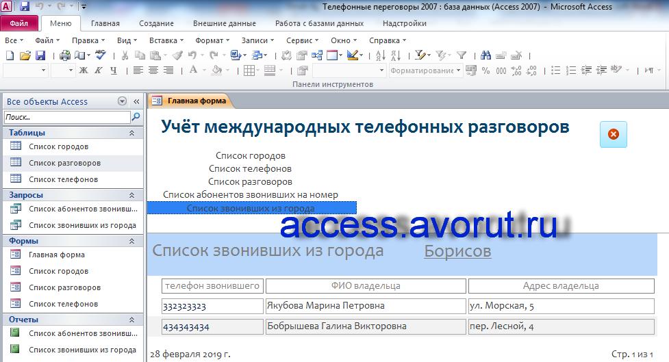 Пример базы данных access «Учёт телефонных разговоров». Главная форма с отчётом «Список звонивших из города»