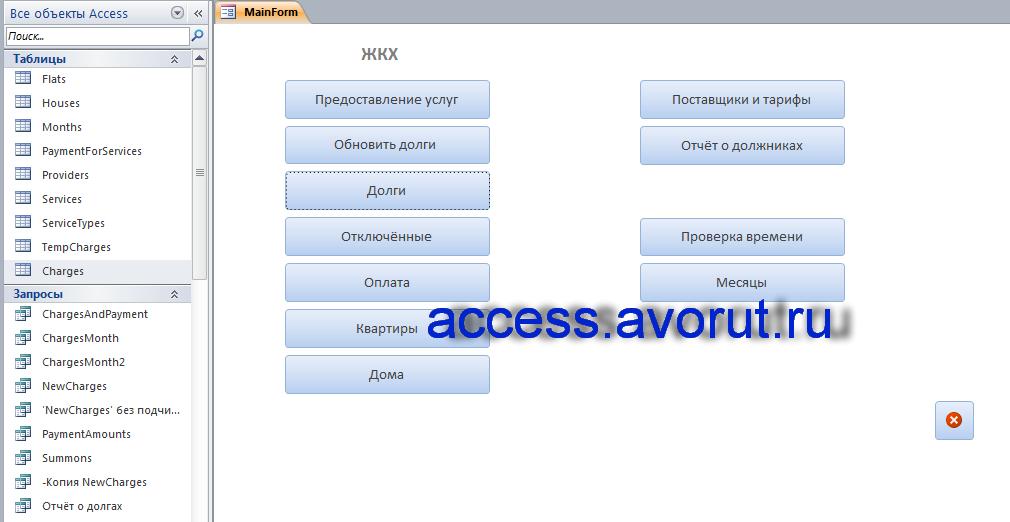 Скачать базу данных access ЖКХ