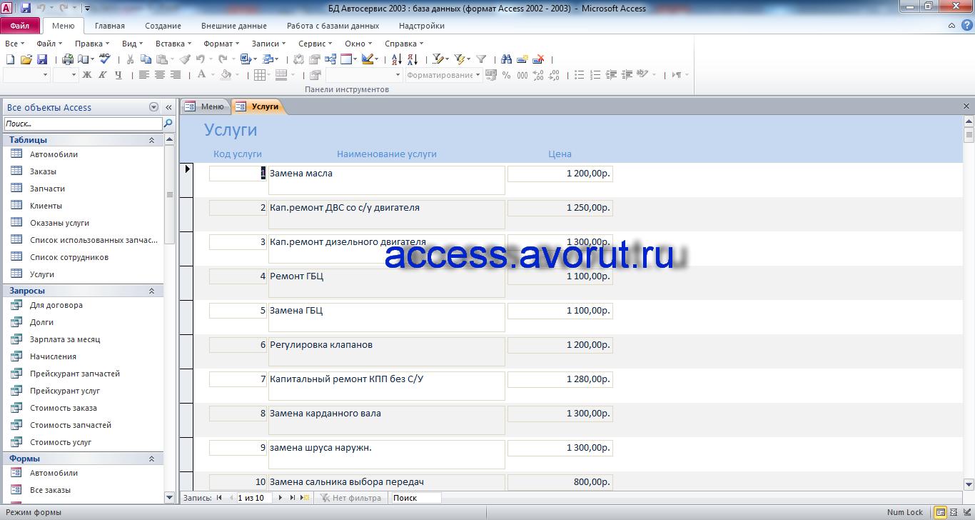 Готовая курсовая по базам данных access Автосервис. Форма «Услуги»