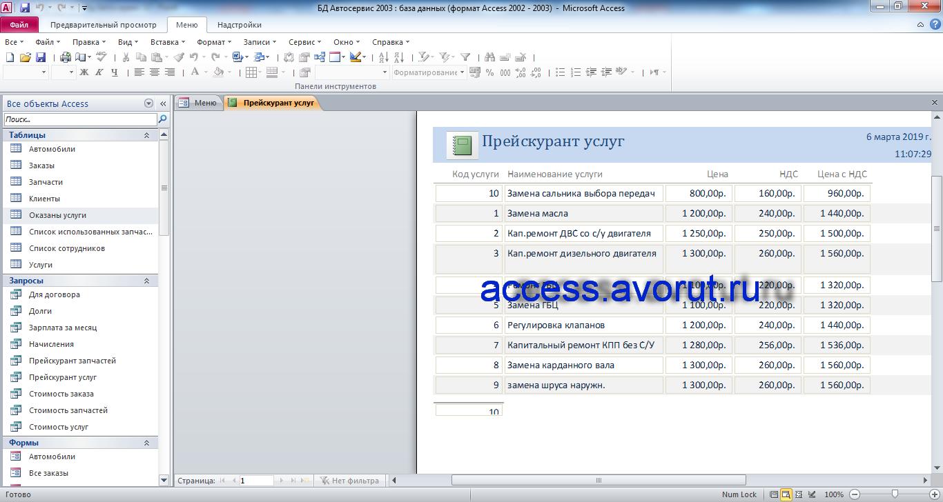 База данных access Автосервис. Отчёт «Прейскурант услуг»