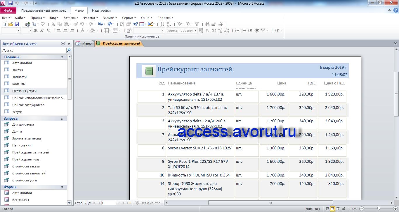 Курсовая по базам данных access Автосервис. Прейскурант запчастей.