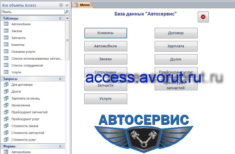 Скачать базу данных access Автосервис. Главная форма базы данных «Автосервис»
