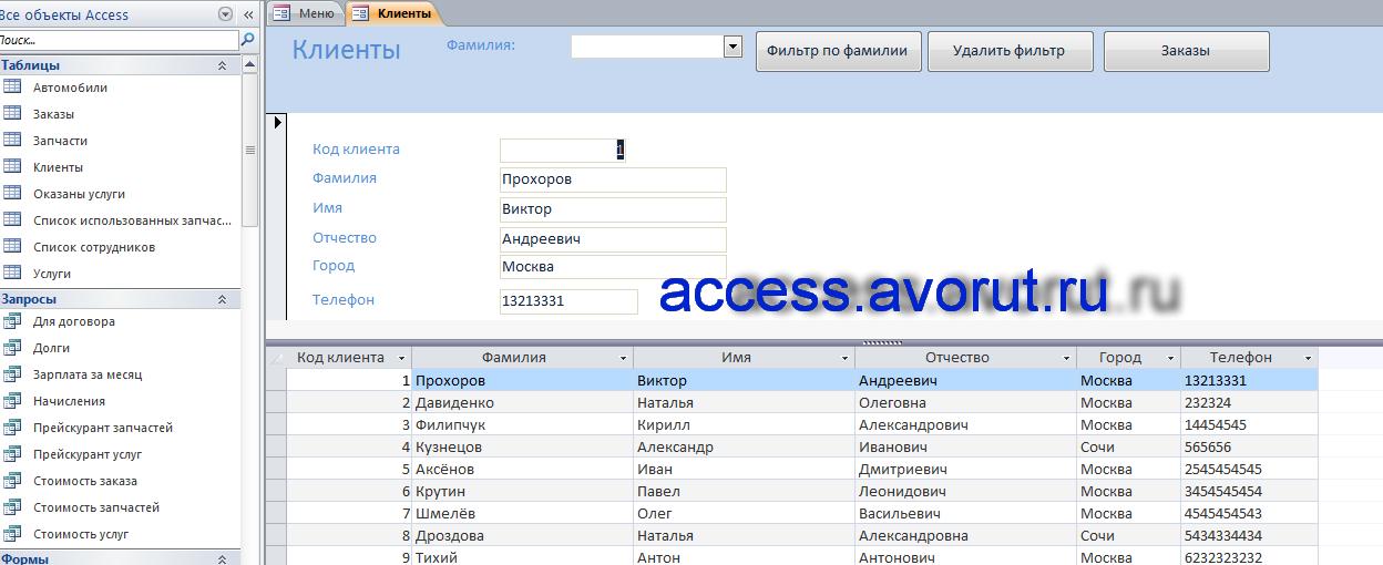 Скачать готовую базу данных access Автосервис. Форма «Клиенты»