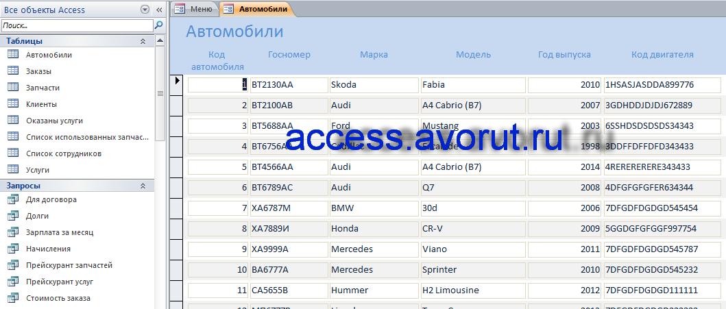 Скачать пример базы данных access Автосервис. Форма «Автомобили»