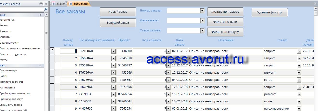 Скачать курсовую базу данных access Автосервис. Форма «Все заказы»