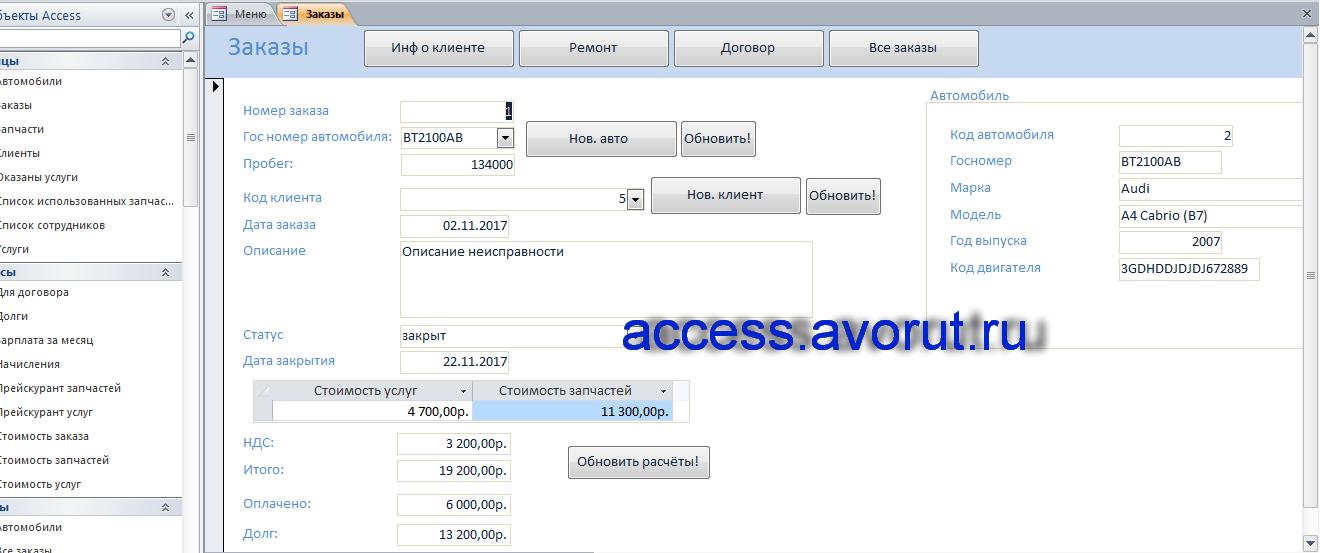Скачать базу данных access Автосервис. Форма «Заказы»