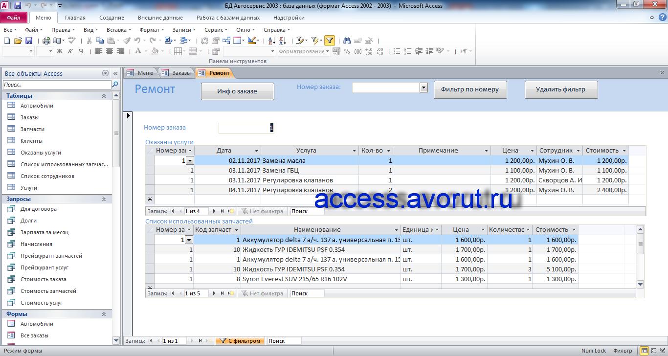 База данных access Автосервис. Форма «Ремонт»