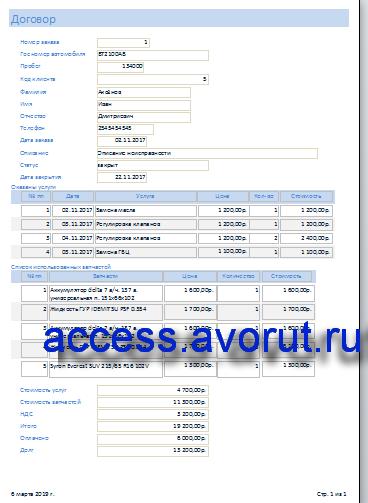 Готовая база данных access Автосервис. Отчёт «Договор»