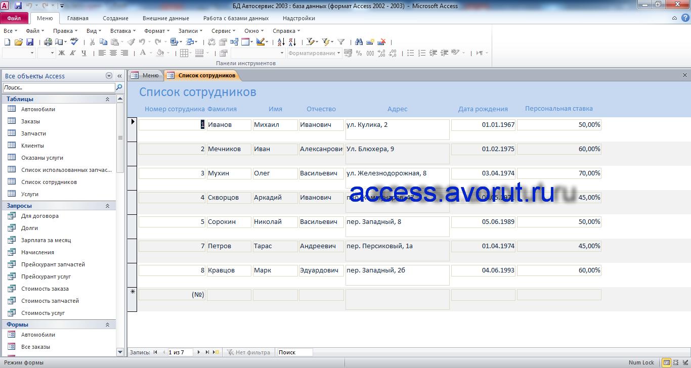 Пример базы данных access Автосервис. Форма «Список сотрудников»