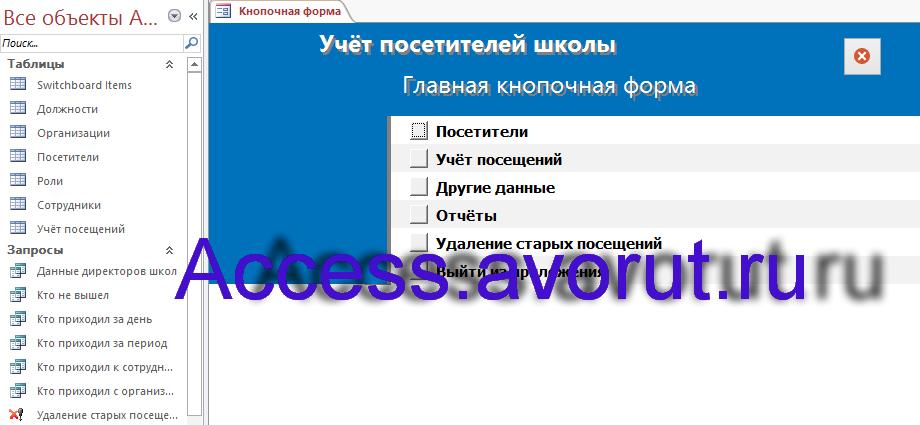 Главная кнопочная форма готовой базы данных «Учёт посетителей школы»