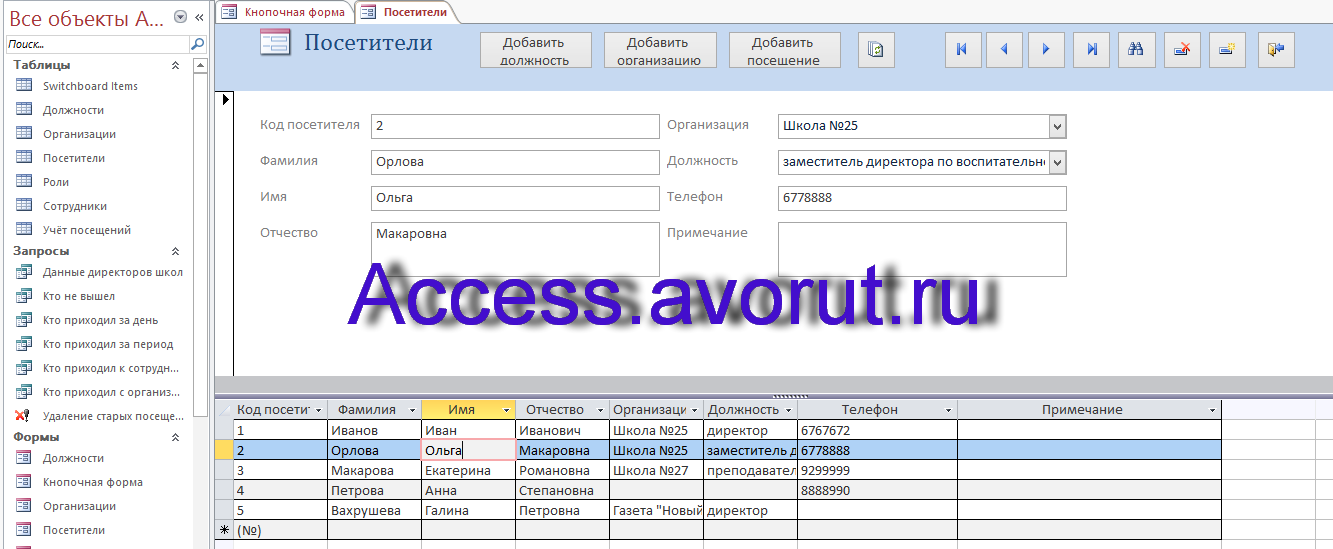 Форма Посетители базы данных «Учёт посетителей школы»