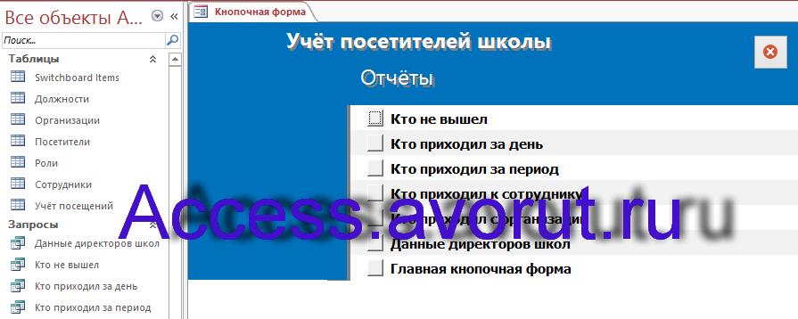 """Пример бд. Страница """"Отчёты"""" главной кнопочной формы базы данных «Учёт посетителей школы»"""