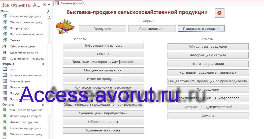 Главная форма в базе данных Access «Выставка-продажа сельскохозяйственной продукции»