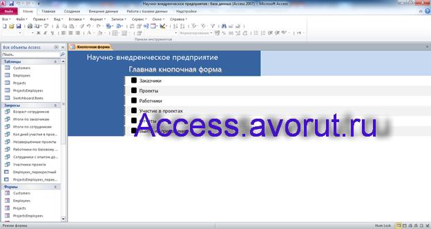Скачать базу данных access Научно-внедренческое предприятие. Главная кнопочная форма