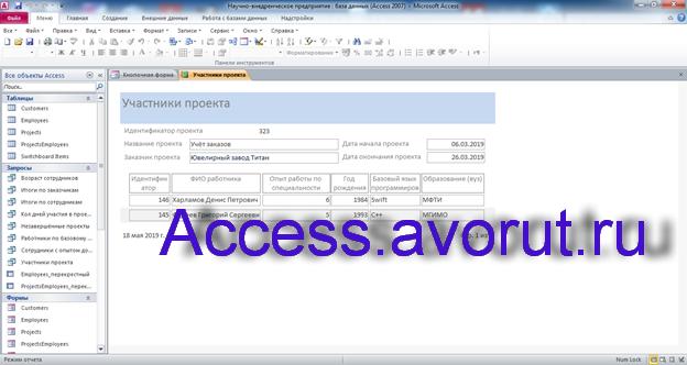 Скачать базу данных access Научно-внедренческое предприятие. Отчёт