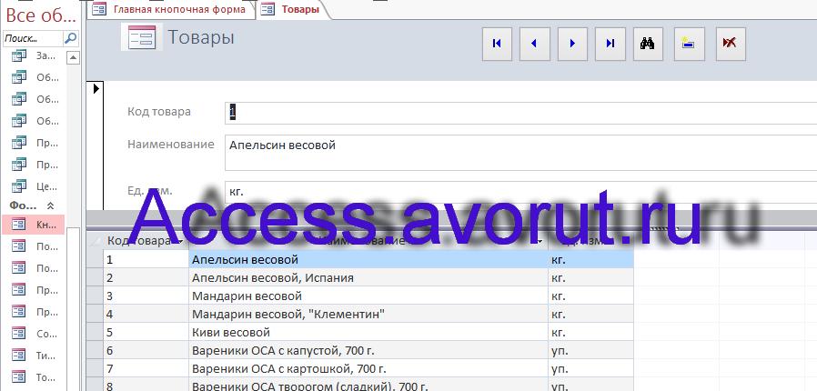 Скачать базу данных Access «ИС торговой организации». Форма Товары
