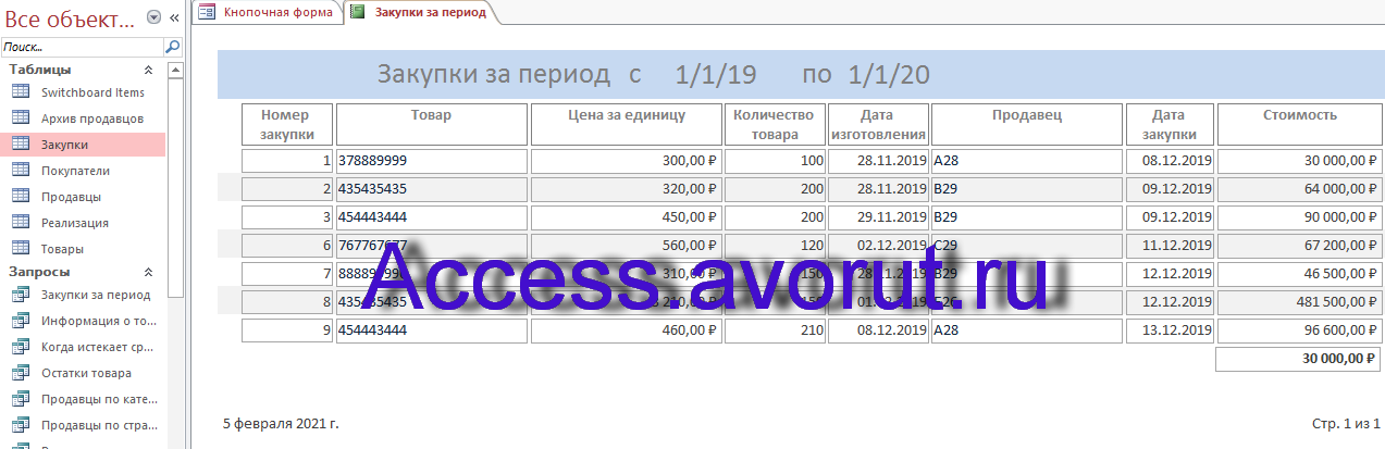 Готовая база данных access Торгово-посредническая фирма Столица. Отчёт Закупки за период