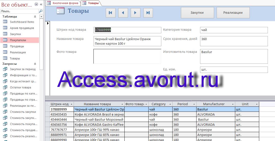 Скачать базу данных access Торгово-посредническая фирма. Форма Товары