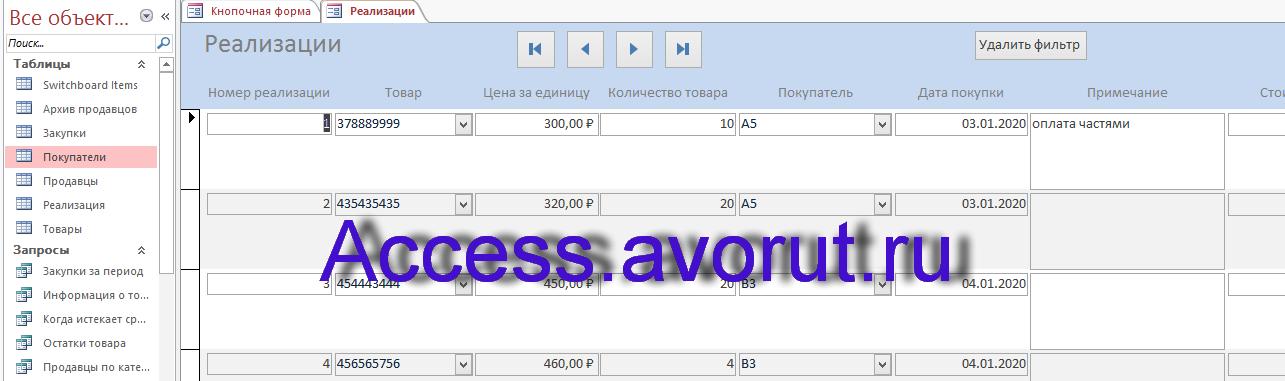 Готовая база данных access Торгово-посредническая фирма Столица. Форма Реализации.