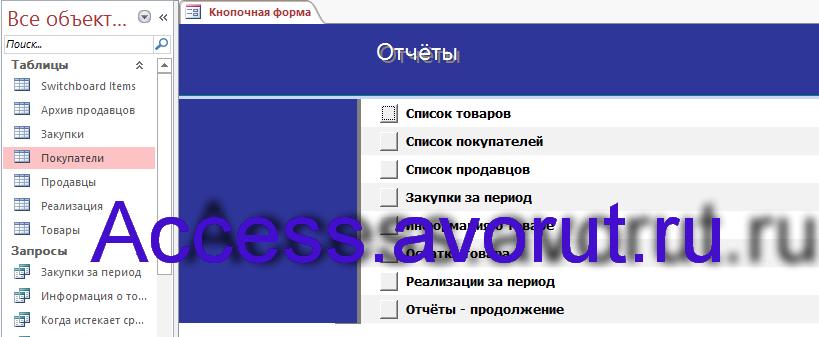 Готовая база данных access Торгово-посредническая фирма Столица. Страница Отчёты