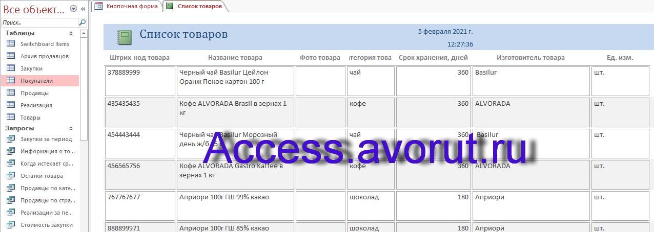 Готовая база данных access Торгово-посредническая фирма Столица. Отчёт Список товаров