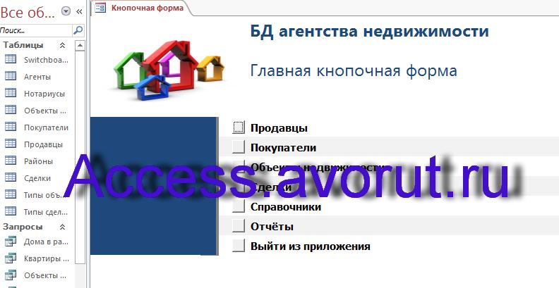 Скачать базу данных access БД агентства недвижимости. Главная кнопочная форма