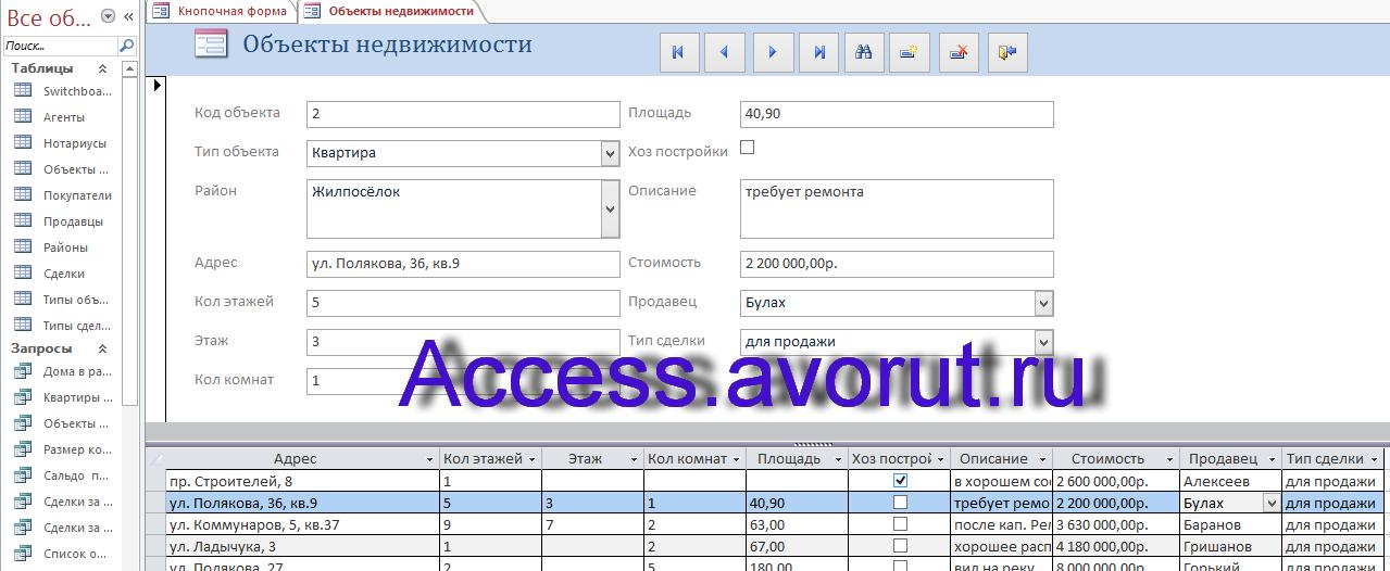 Скачать базу данных access БД агентства недвижимости. Форма Объекты недвижимости