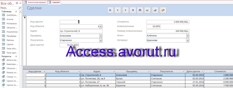 Готовая база данных access БД агентства недвижимости. Форма Сделки
