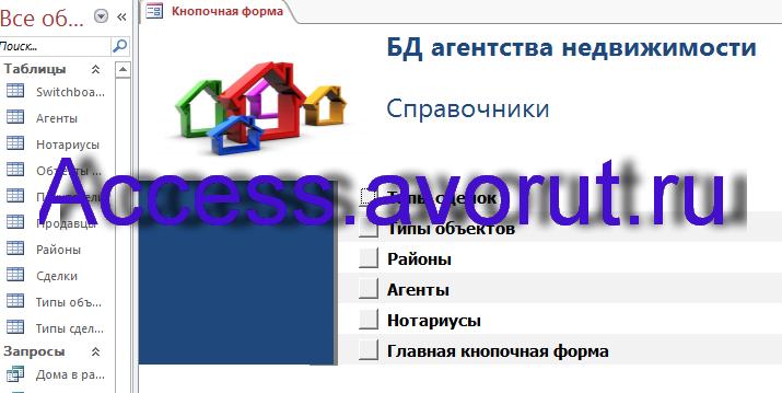 Готовая база данных access БД агентства недвижимости. Страница Справочники главной кнопочной формы