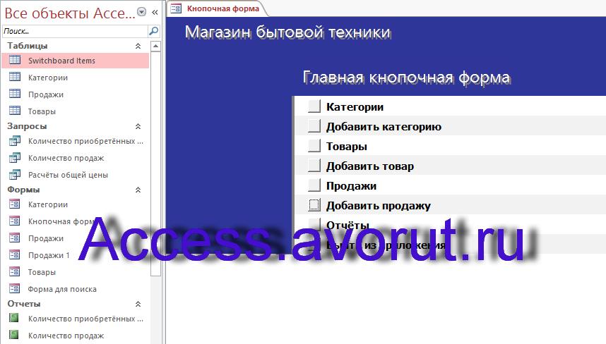 Готовая база данных Access «Магазин бытовой техники». Главная кнопочная форма