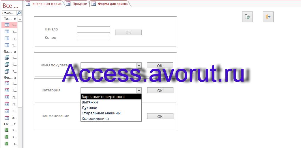 Скачать базу данных access Магазин бытовой техники. Форма для критериев поиска.