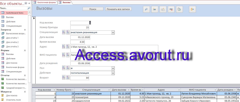 Скачать базу данных access Скорая помощь. Форма Вызовы.