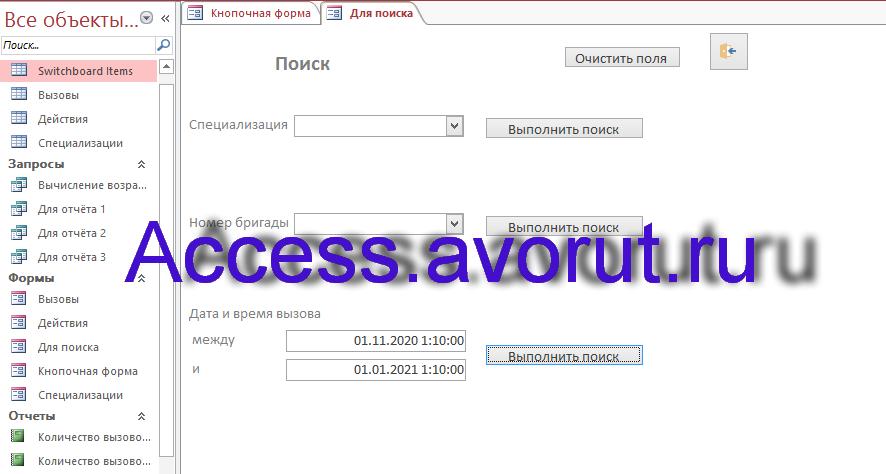 Скачать базу данных access Скорая помощь. Форма для поиска вызовов по одному из критериев.