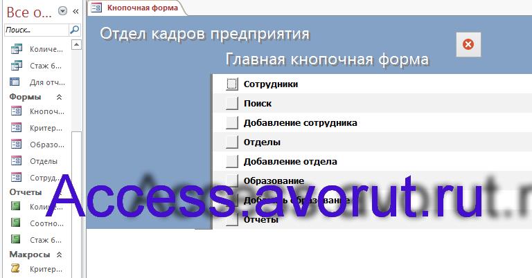 Скачать базу данных access Отдел кадров предприятия. Главная кнопочная форма.