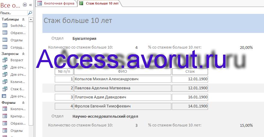 Готовая база данных access Отдел кадров предприятия. Отчёт Стаж больше 10 лет.