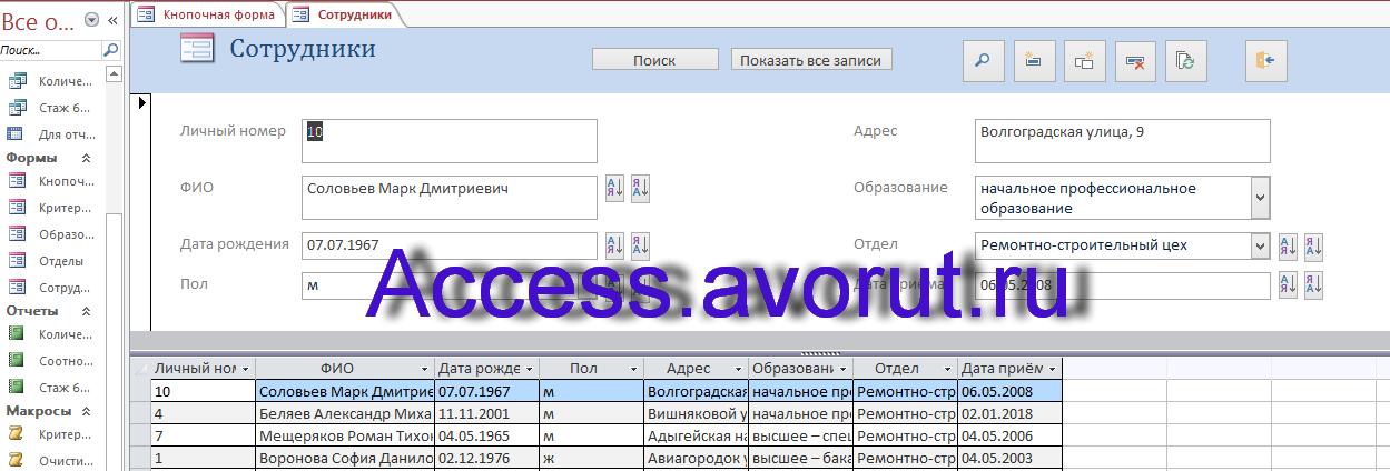 Скачать базу данных access Отдел кадров предприятия. Форма Сотрудники.