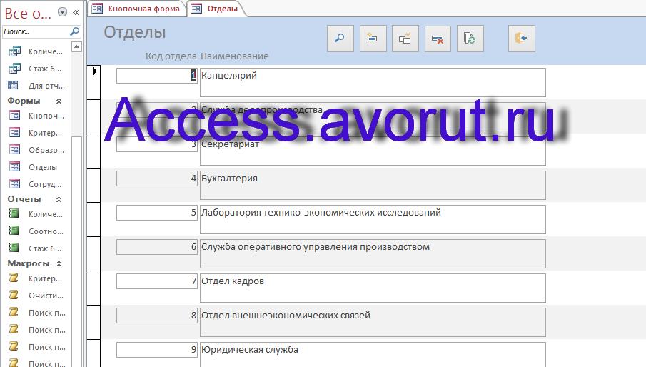 Скачать базу данных access Отдел кадров предприятия. Форма Отделы.