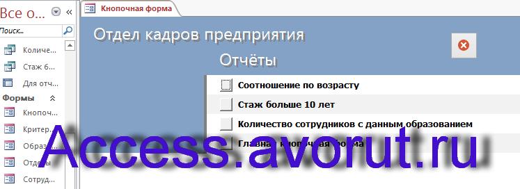 Скачать базу данных access Отдел кадров предприятия. Страница Отчёты главной кнопочной формы.