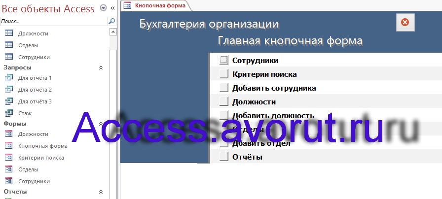 Скачать базу данных access Бухгалтерия организации. Главная кнопочная форма