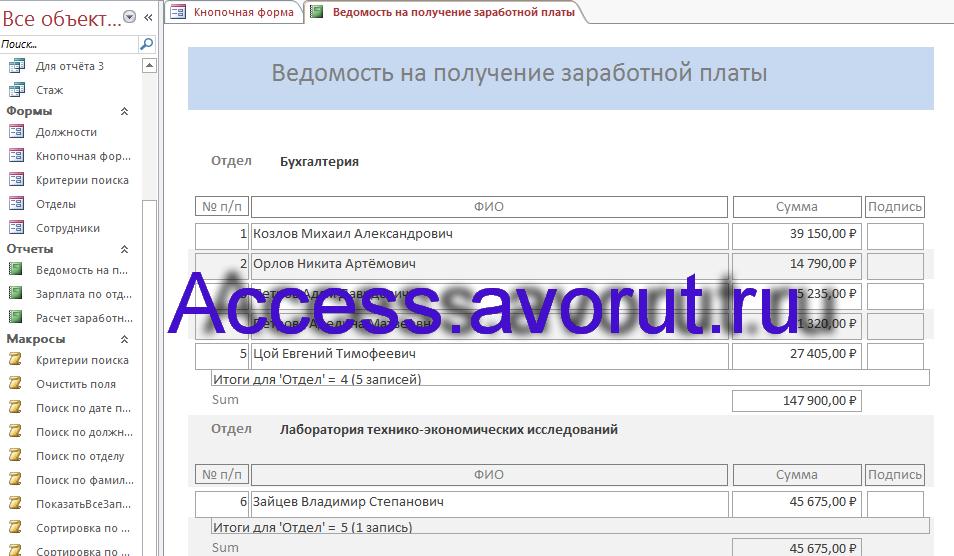 Готовая база данных access Бухгалтерия организации. Отчёт Ведомость на получение заработной платы