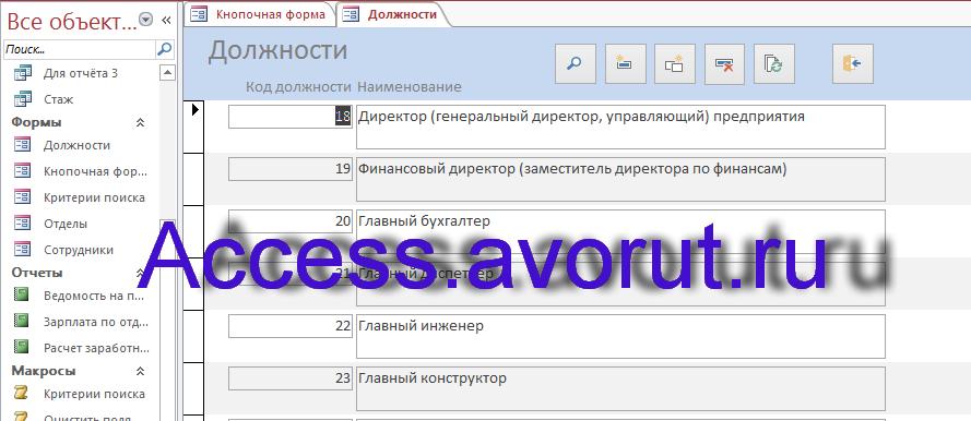 Готовая база данных access Бухгалтерия организации. Форма Должности