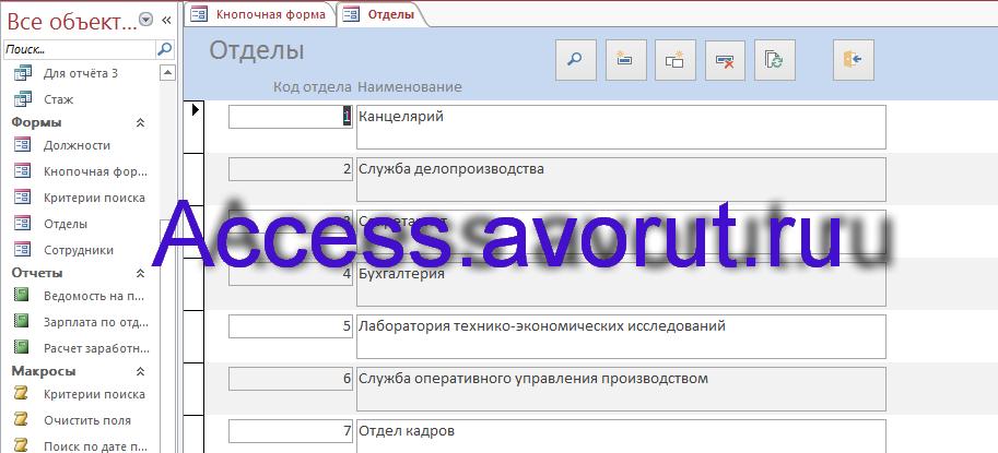 Готовая база данных access Бухгалтерия организации. Форма Отделы.