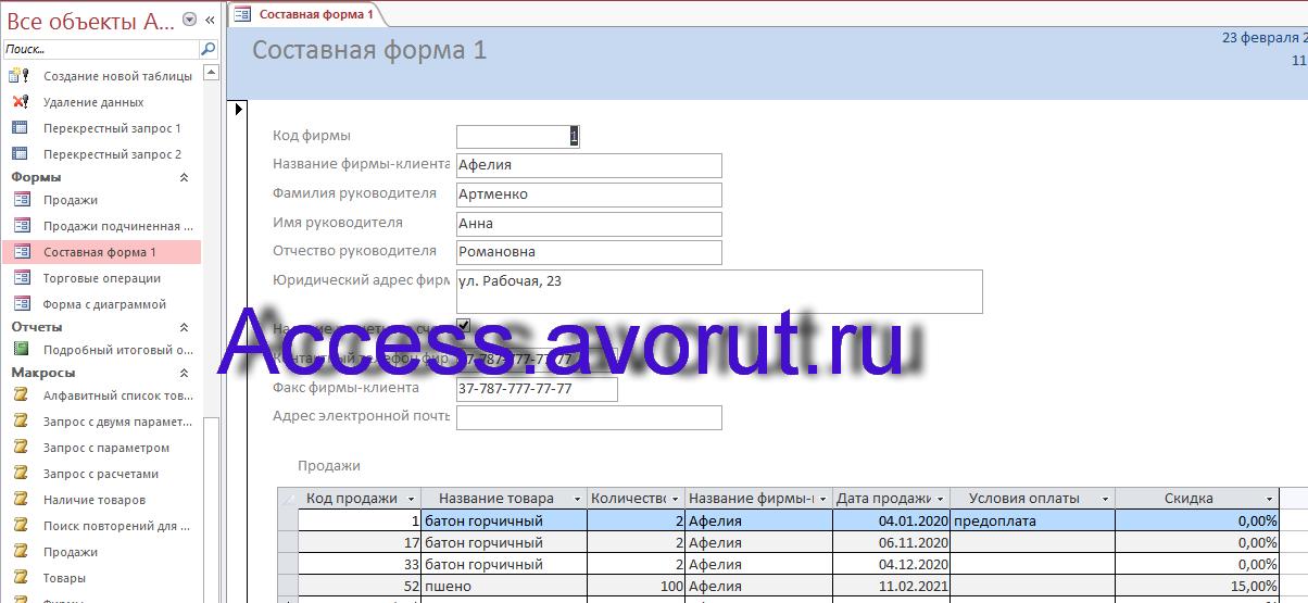 Готовая база данных access Торговые операции. Составная форма 1.